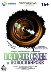 AFFICHE NOVOSSIBIRSK (2)