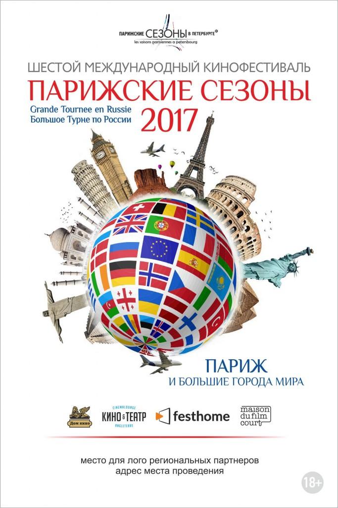 Парижские сезоны 2017 - турне по РФ_с лого партнеров (2)